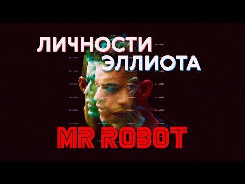 Личности Эллиота — психологический разбор / Мистер Робот