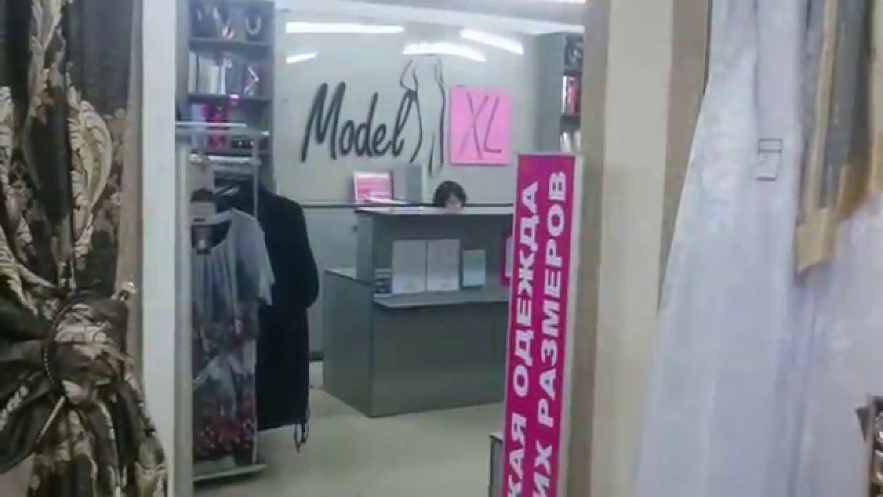 Магазин женского белья больших размеров калининград массажер кошки