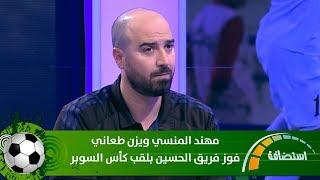 مهند المنسي ويزن طعاني - فوز فريق الحسين بلقب كأس السوبر لكرة اليد