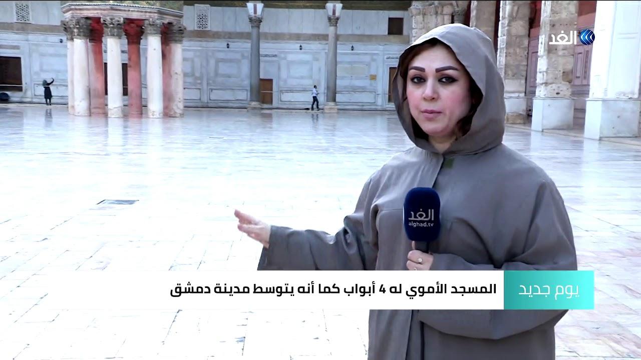 الجامع الأموي بدمشق تحفة العمارة وشاهد على الحضارة Youtube