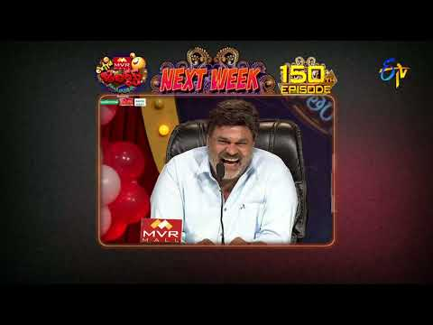 Extra Jabardasth | 18th August  2017 | Latest Promo
