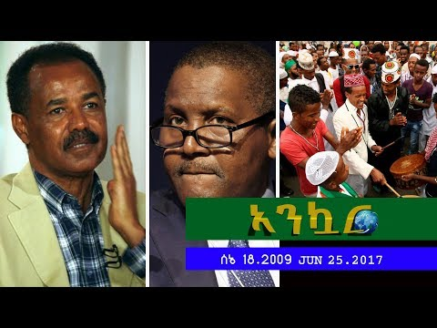 Ethiopia - Ankuar : አንኳር - Ethiopian Daily News Digest | June 25, 2017