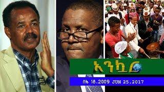 Ethiopia - Ankuar : አንኳር - Ethiopian Daily News Digest | June 25, 2017