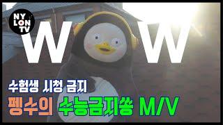 [NYLON TV KOREA] 펭수 어디로갔나 리믹스,…