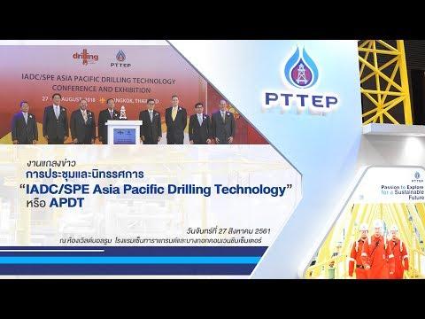 แถลงข่าว งานประชุมและนิทรรศการ IADC/SPE Asia Pacific Drilling Technology หรือ APDT