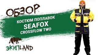 костюм поплавок для рыбалки SeaFox CrossFlow Two