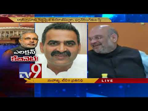 5 ministers quit ahead of Union Cabinet reshuffle - TV9