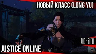 Justice Online (Treacherous Waters) - новый класс 龙吟 (Long Yu)