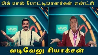 பிக்பாஸ் 2- போட்டியாளர்கள் தேர்வு, என்ட்ரி– வடிவேலு வெர்ஷன் | Biggboss-2 Tamil Troll |