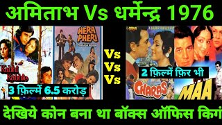 Amitabh bachchan Vs Dharmendra 1976 All Hit Or Flop Movie | With Budget and Box Office Collection