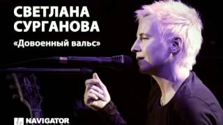 Светлана Сурганова - Довоенный Вальс (OST Шпион)