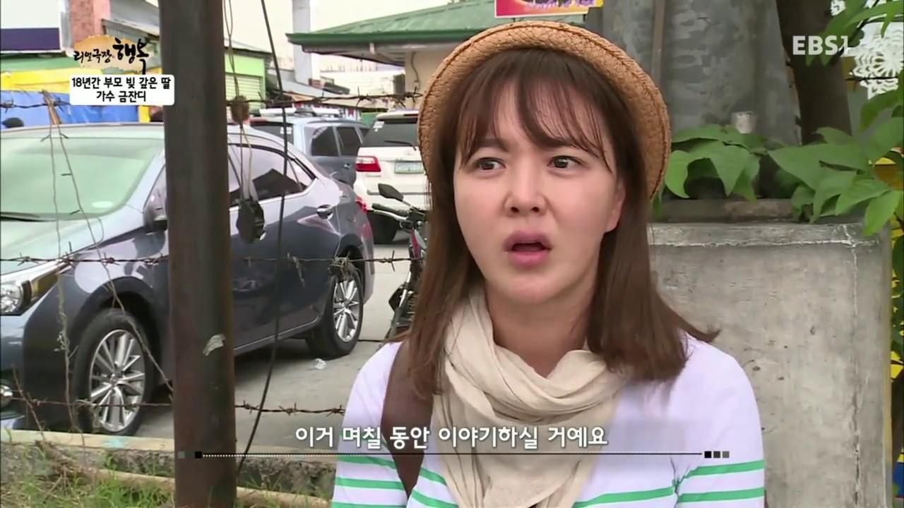 리얼극장 - 행복- 18년 부모빚 갚은 딸, 가수 금잔디_#001