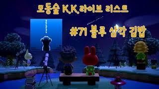 [모동숲 라이브] #71 블루 삼각 김밥