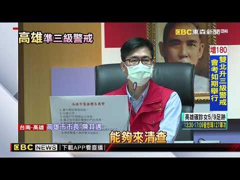 高雄宣布準三級 陳其邁:若發燒藥師要詢問旅遊史@東森新聞 CH51