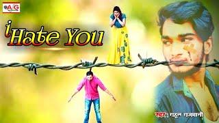 Download New Sad Song 2020 Rahul Rajdhani Dardbhara Song I Hate by Rahul rajdhanibI hate U TkRahul I Hate U
