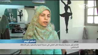 افتتاح أول مدرسة محترفة لفن البالي في مدينة المنيا بالصعيد رغم التحفظ الاجتماعي
