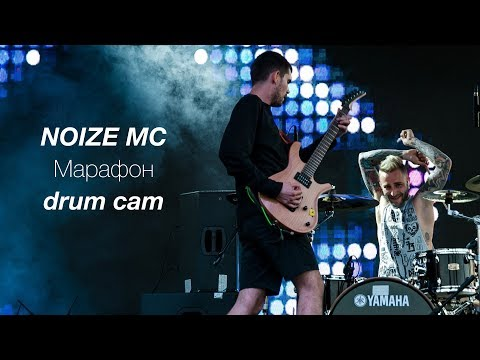 "NOIZE MC ""Марафон"" Live in Almaty(Drum Cam)"