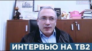 Интервью Ходорковского для ТВ2