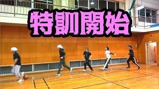 UUUMの球技大会に向けて!特訓します!!!