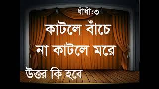 ধাঁধাঁ+উত্তর সহ ।। personality Test ।। 5 Simple Bangla puzzle ।। your mind Nagative or Positive