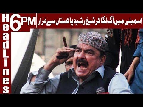 Pindi Boy Sheikh Rasheed on Fire - Headlines 6 PM - 19 January 2018 | Express News