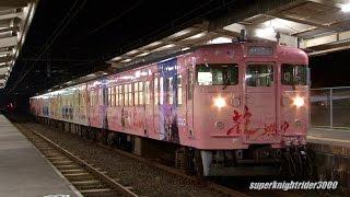 大河ドラマ「花燃ゆ」のラッピング列車です。山口県内の幕末維新ゆかりの...