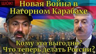 ШОК! Новая Война в Нагорном Карабахе! Кому это выгодно? Что теперь делать России?