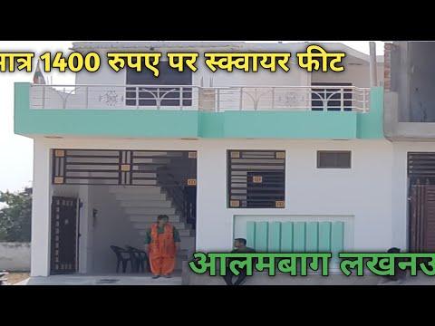 #akproperty #plotinalambaghlucknow  Property in Lucknow|Land in Lucknow|House in Lucknow