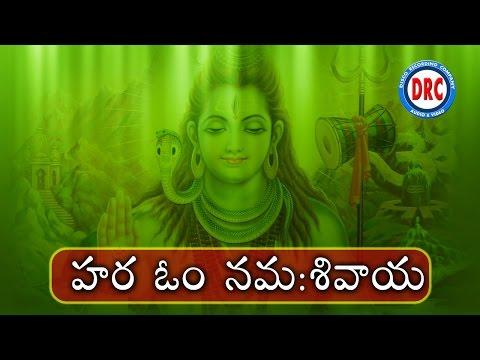 Hara Om Namah Shivaya || Lord Shiva Devotional Songs