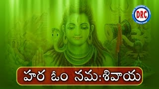 Hara Om Namah Shivaya || Lord Shiva Devotional Songs