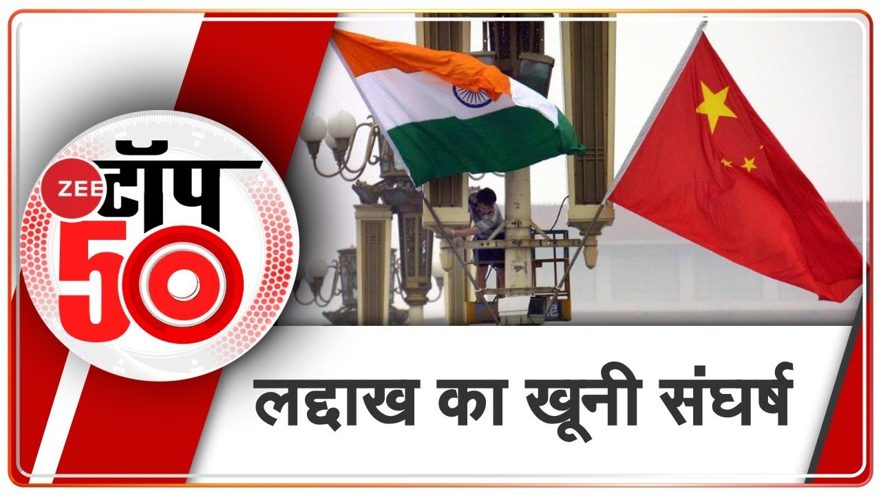 Zee Top 50: अब तक की 50 बड़ी ख़बरें | Top News Today | Breaking News | India China Face OFF