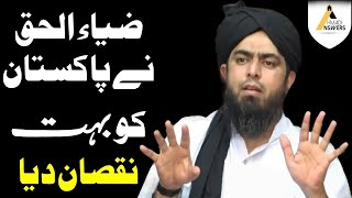 Muhammad Ali Mirza : Zia Ul Haq Has Badly Harmed Pakistan  ضیاء الحق نے پاکستان کو بہت نقصان دیا