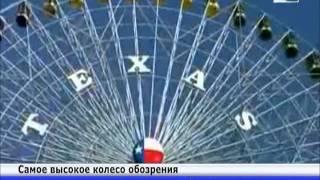 В США построят самое высокое в мире колесо обозрения(Через два года жители и гости Нью-Йорка смогут покататься на самом высоком колесе обозрения в мире., 2013-11-02T17:54:02.000Z)
