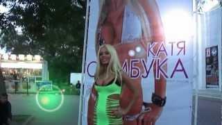 Катя Самбука -  Пати