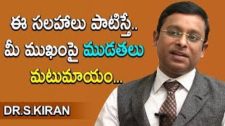 How To Remove Wrinkles on Face and Forehead in Telugu by DR. Kiran | Anti Aging Tips | Myra Media