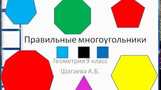правильные многоугольники №2