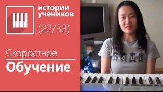 Лучшие уроки на Фортепиано и Синтезаторе для начинающих отзывы учеников (Катя Хан)