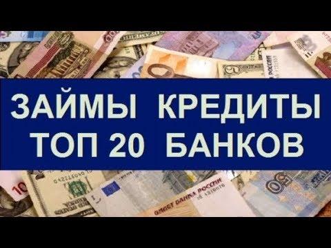 В каком банке взять кредит в кемерово как взять кредит в банках украины