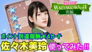 なつみかんのゲームプレイ動画 欅のキセキ 欅坂46 ひらがなけやき W-KEY...
