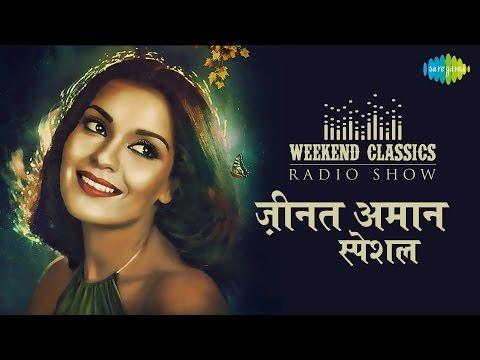 Weekend Classic Radio Show | Zeenat Aman Special | ज़ीनत अमान स्पेशल | HD Songs