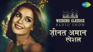 Weekend Classic Radio Show | Zeenat Aman Special | Ruk Jana O Janan | Jiska Mujhe Tha Intezar