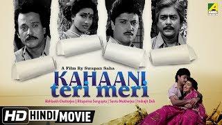 Kahaani Teri Meri   New Release Full Hindi Movie   Hindi Movie 2017