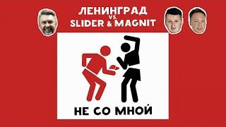 Ленинград vs. Slider & Magnit - Не со мной