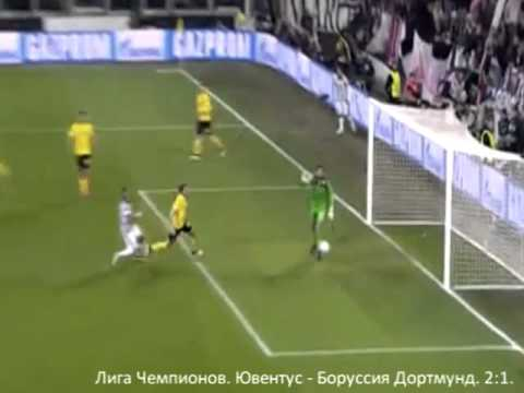 Лига чемпионов боруссия дортмунд ювентус