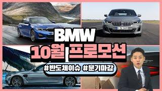 BMW 10월 프로모션 연말결산! 벌써부터 연말할인 들…