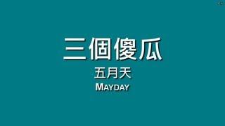 五月天 Mayday / 三個傻瓜【歌詞】
