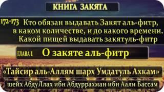 172-173 Кто обязан выдавать Закят аль-фитр, в каком количестве, и до какого времени