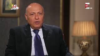 كل يوم - سامح شكري يكشف كواليس جلسة جامعة الدول العربية بحضور الوزير القطري
