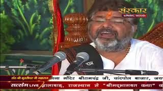 lanka nagari me mach gayo hako re    Shri Ram Katha By Murlidharji – Rishikesh