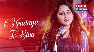 E Hrudaya To Bina - A Sad Romantic Song by Amrita Nayak | Music - Asad Nizam